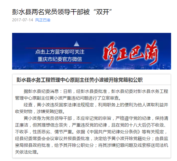 """彭水县两名党员领导干部因违反规定被""""双开"""""""
