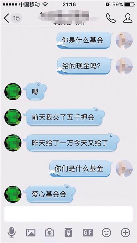 聊天记录 两江新区警方供图