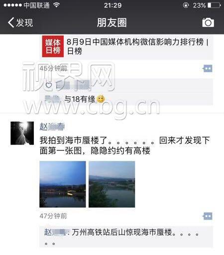 这张奇怪的照片令赵先生非常惊讶,他兴奋地发到了朋友圈与朋友分享。