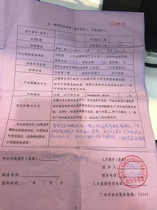 △刘女士与旅行社签订和合同