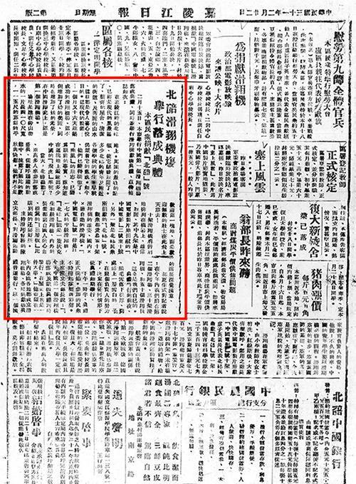 1942年2月22日的《嘉陵江日报》对北碚滑翔机机场进行的报道。 北碚区博物馆供图 华龙网发