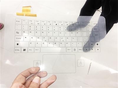 柔性透明键盘