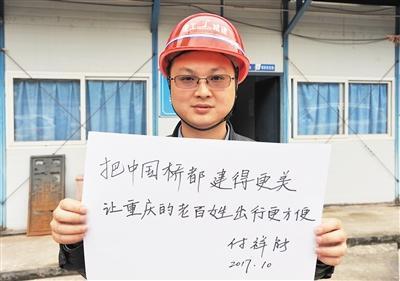 """""""80""""后总工程师 在重庆圆""""造桥梦"""""""