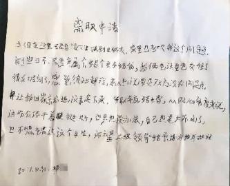 小杨的辞职信