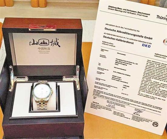 """""""山城""""牌手表获德国天文台认证,标志着中国手表研制技术工艺迈入世界先进水平。"""