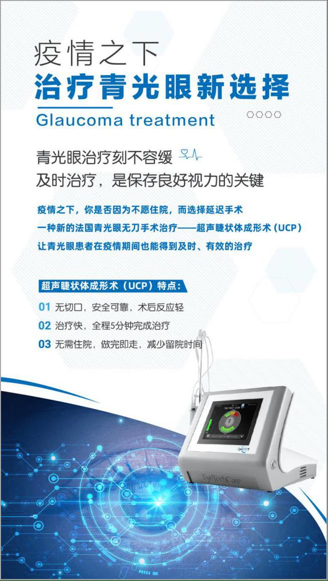 重庆爱尔眼科江北总院已开展UCP治疗 (青光眼超声睫状体成形术)