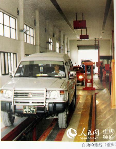 重庆市车管所机动车检测线。重庆交巡警总队供图