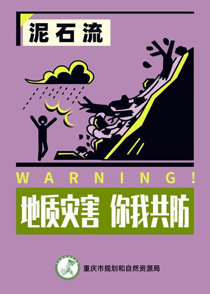 地质灾害防护宣传海报。重庆市规划和自然资源局供图