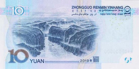 2019年版第五套人民币10元纸币背面图案。新华社发(中国人民银行官网样币图片)