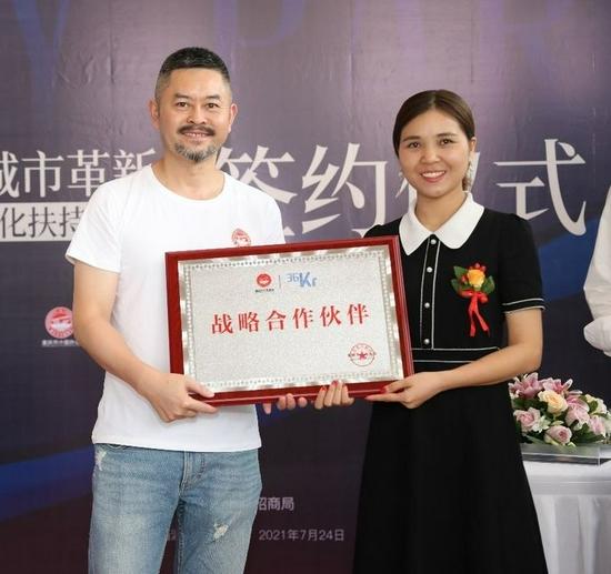 重庆小面协会与 36 氪授牌
