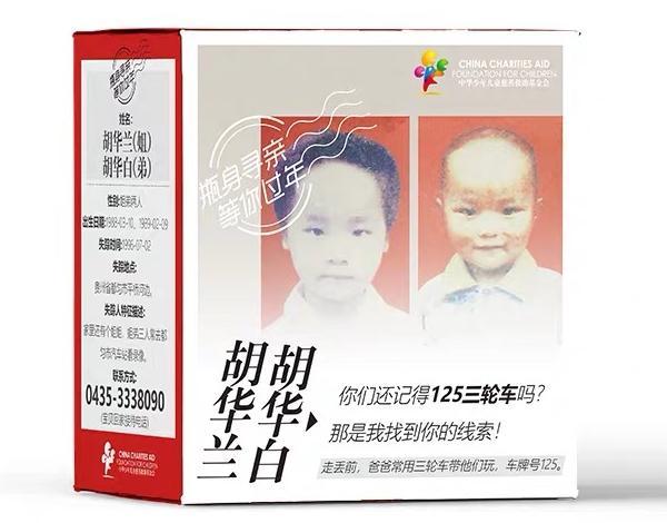 重庆某酒厂定制的寻亲公益产品外包装 图片来自企业线上销售平台