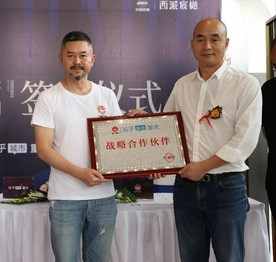 重庆小面协会与知乎城市重庆授牌