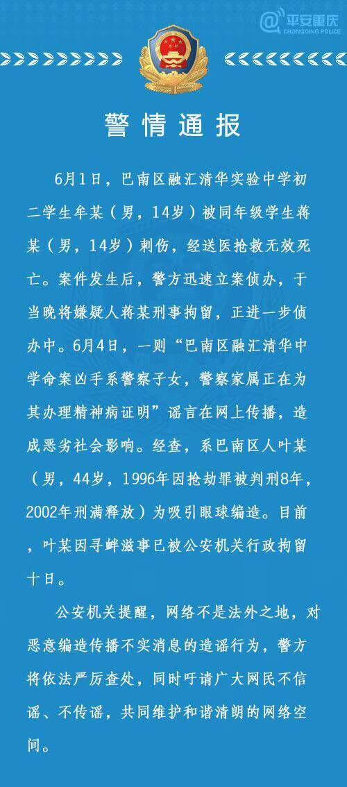 今(6)日,@平安巴南发布一则警情通报。