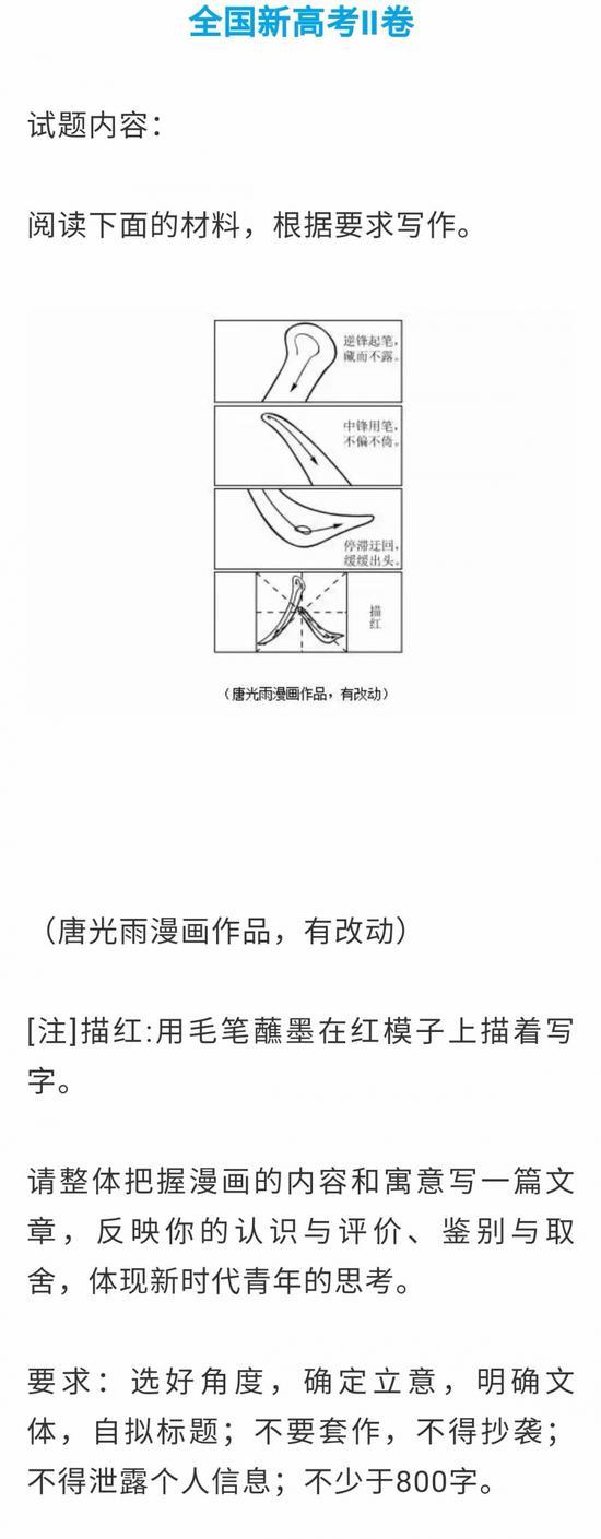 今年的重庆高考作文题