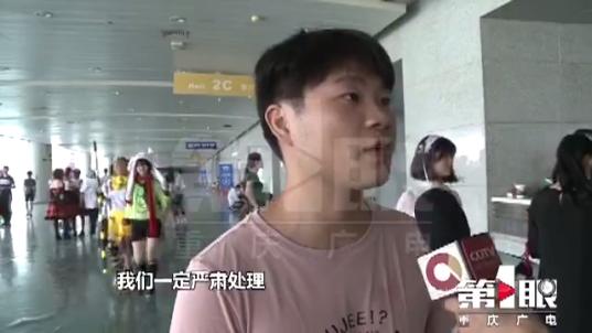 第1眼-重庆广电记者 徐杨 王康龙