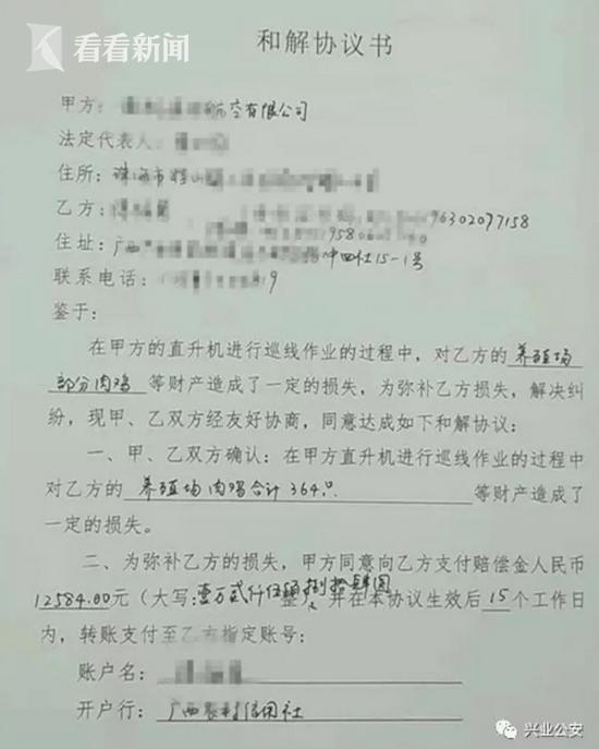 在民警的主持下,某航空公司与养殖户签订了和解协议书,一次性赔偿12584元。