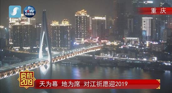 央视直播重庆跨年夜直播截图
