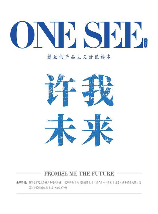 重庆金科《ONE SEE》创刊,重塑地产传播的话语范式