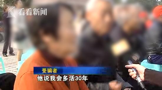 """受骗者:""""我们两个被骗了8000元,他说吃了这个产品就能多活三十年。"""""""