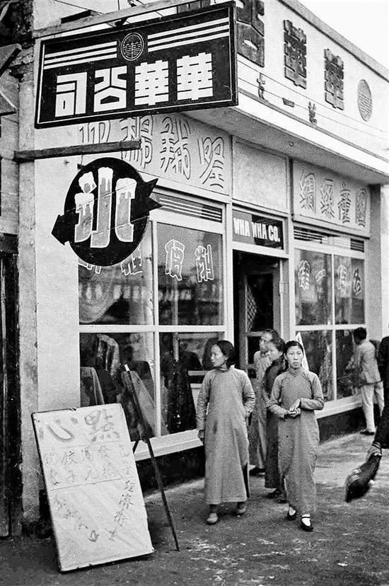 重庆街头的冷饮店和绸缎公司。