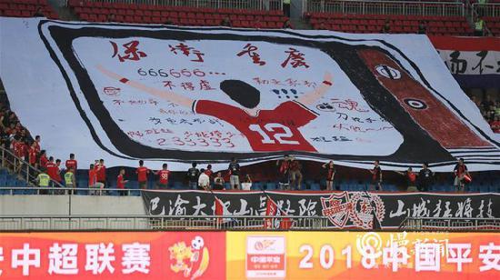 球迷打起两幅巨型海报鼓励球队