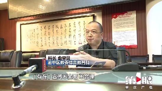 渝中区教委经过调查还发现:重庆蜀东财经学校还存在搭车收费的问题。
