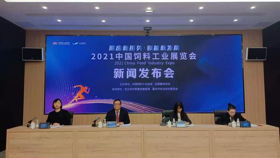 2021中国饲料工业展览会新闻发布会 主办方供图