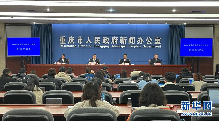 重庆经济总量超2.5万亿元 八大支柱产业复苏