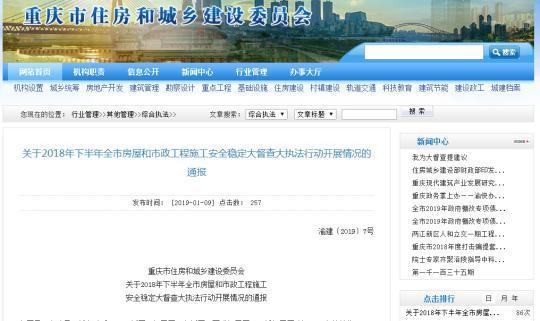 重庆市住房和城乡建设委员会官网发布通报。 张燕 摄