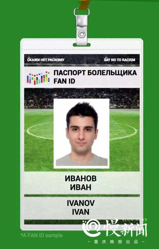 在俄罗斯世界杯期间,可以免费乘坐公共交通的球迷证(图片来自网络)