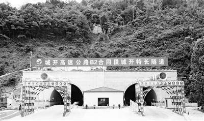城开高速公路B2合同段城开特长隧道施工现场