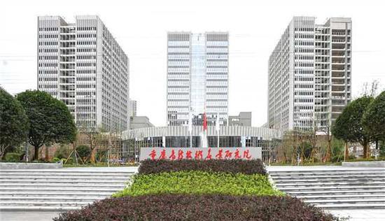 重庆高新技术产业研究院