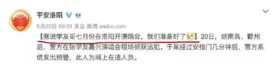 北京警方也发文表示:你要多开演唱会……
