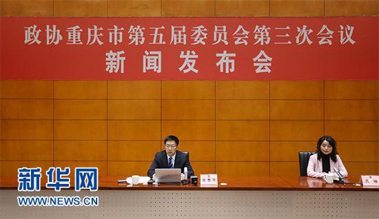 1月7日上午10点,重庆市政协五届三次会议召开新闻发布会。新华网发(王成伟 摄)
