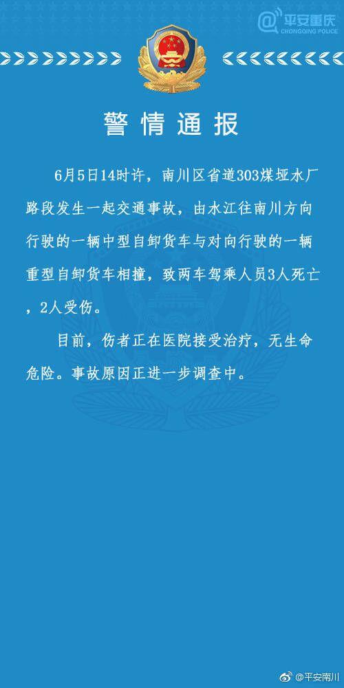 """今(5)日,重庆市公安局南川分局官方微博""""平安南川""""发布一则警情通报。"""