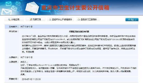 重庆市卫计委:将对接种问题百白破疫苗的儿童进行补种