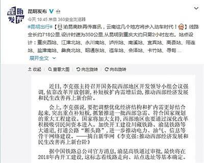 ▲@昆明發布微博昨日發布的信息