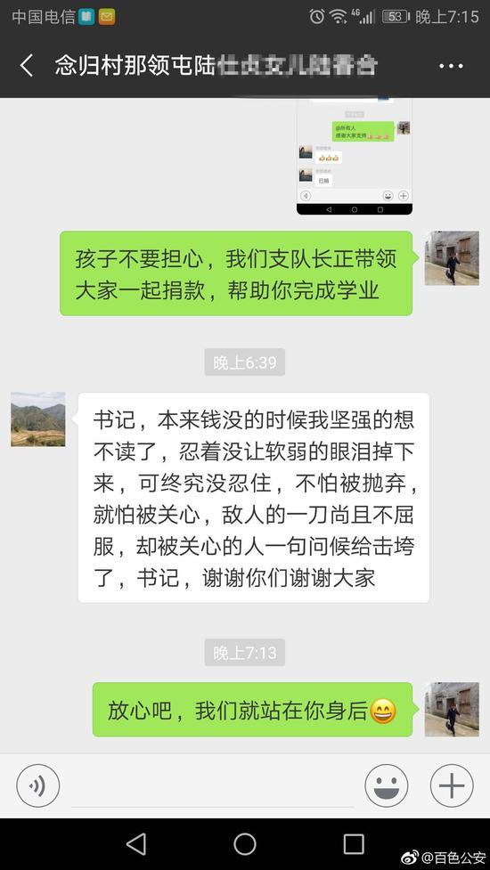 小陆与徐江峰的聊天记录。@百色公安 图