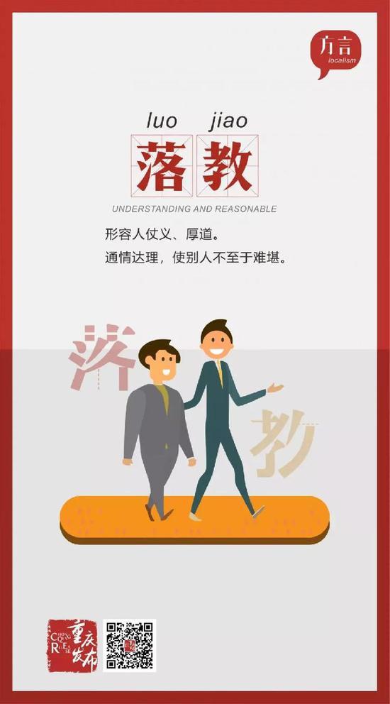 当重庆人得到了帮助: