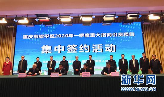 重庆市梁平区2020年一季度重大招商引资项目集中签约。新华网 葛琦 摄