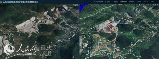 通过山水林田湖草生态保护修复工程信息管理平台能直观的看到铜锣山矿坑治理前后对比。重庆市规划自然资源局供图