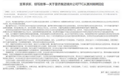 重庆富侨官网回应