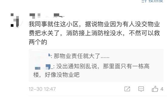 有网友称,救火遭到停水阻碍。 微博截图
