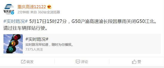 G50沪渝高速渝长段因暴雨关闭G50江北。
