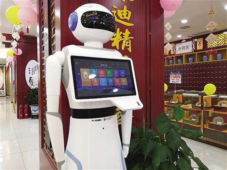 药房里的人工智能机器人