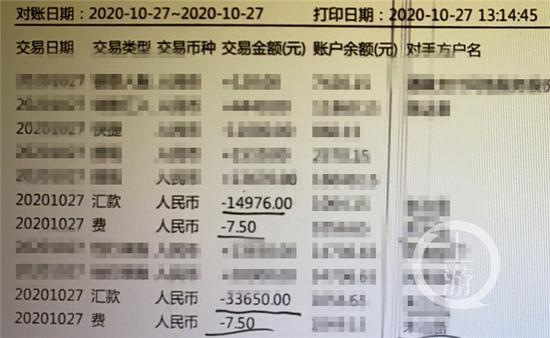 退款诈骗转账记录