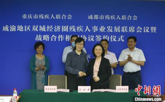图为重庆残联与成都残联11日签订《成渝地区双城经济圈建设残疾人事业发展战略合作框架协议》。 重庆残联供图