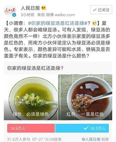 绿豆汤是红色的好还是绿色的好,怎么煮又不变色呢?