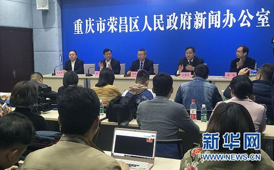 第八届中国畜牧科技论坛新闻通气会在荣昌举行。新华网 王文慧 摄