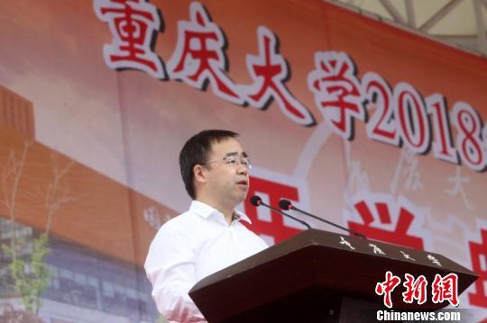 9日,重庆大学举行2018级本科生开学典礼。图为重庆大学校长张宗益致辞。 韩璐 摄